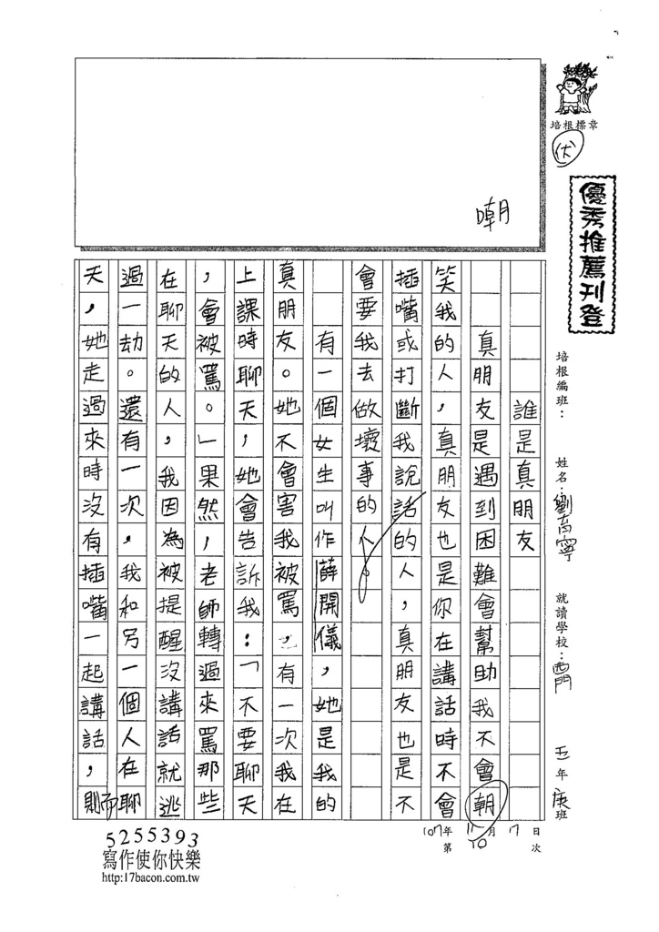 107W5210劉育寧 (1).jpg