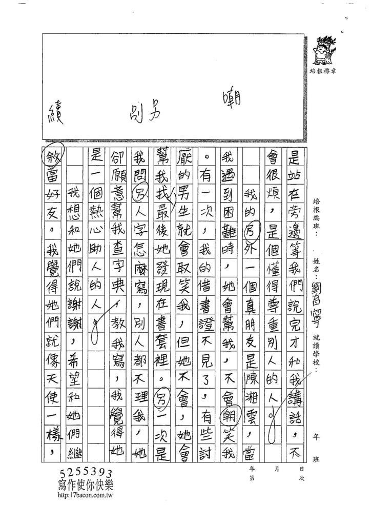 107W5210劉育寧 (2).jpg