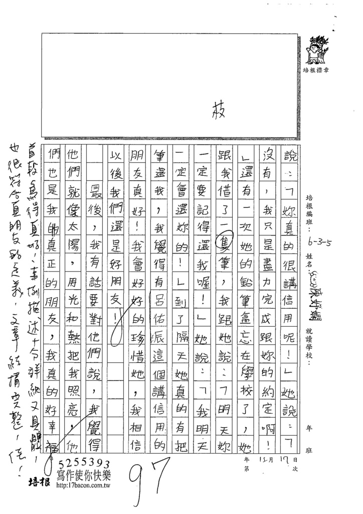 107W5210陳妤嫻 (3).jpg
