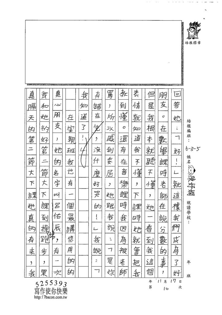 107W5210陳妤嫻 (2).jpg