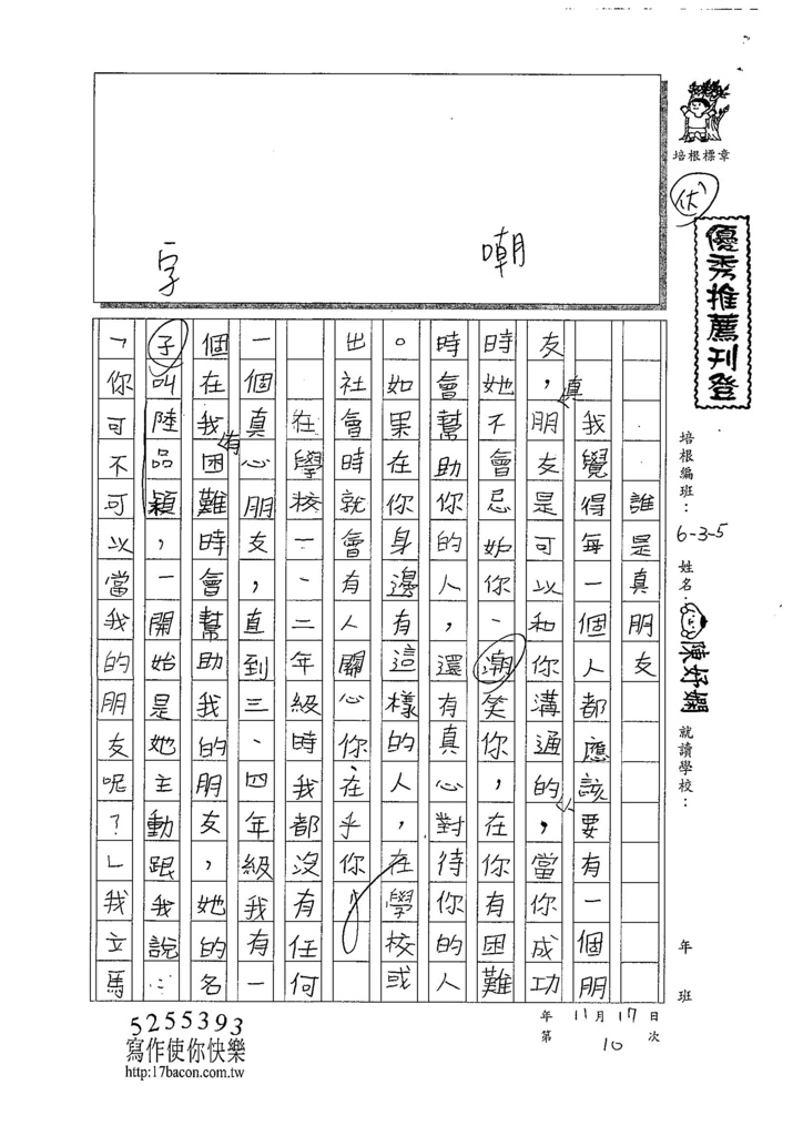 107W5210陳妤嫻 (1).jpg