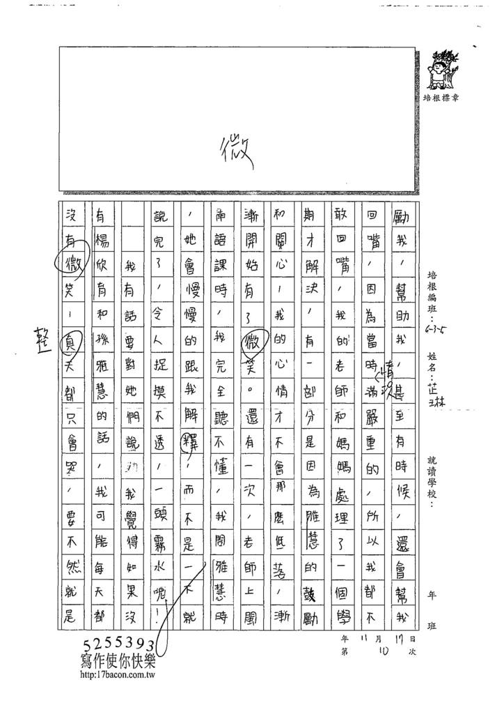 107W5210陳芷琳 (3).jpg