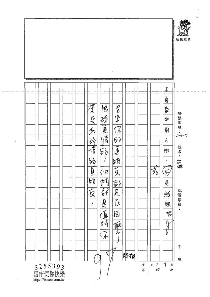 107W5210陳芷琳 (4).jpg