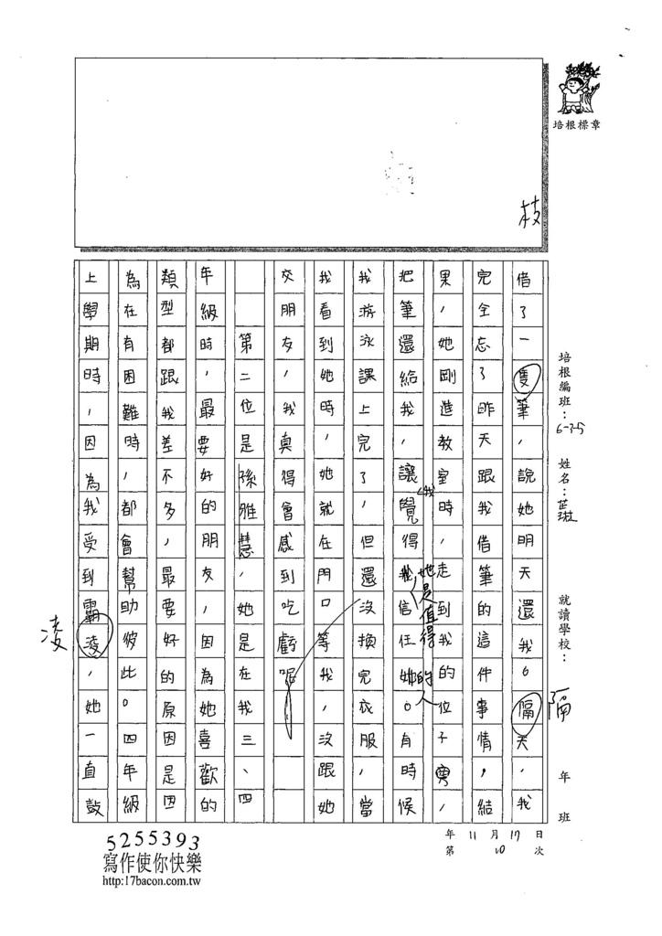107W5210陳芷琳 (2).jpg