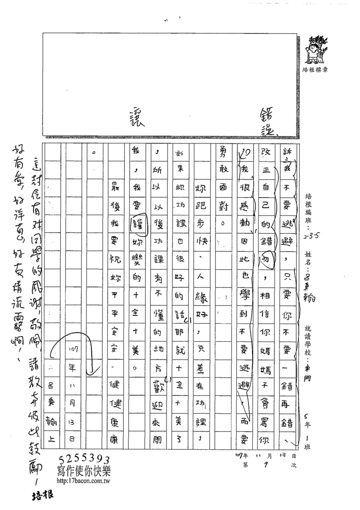 107W5209呂秉翰 (2).jpg