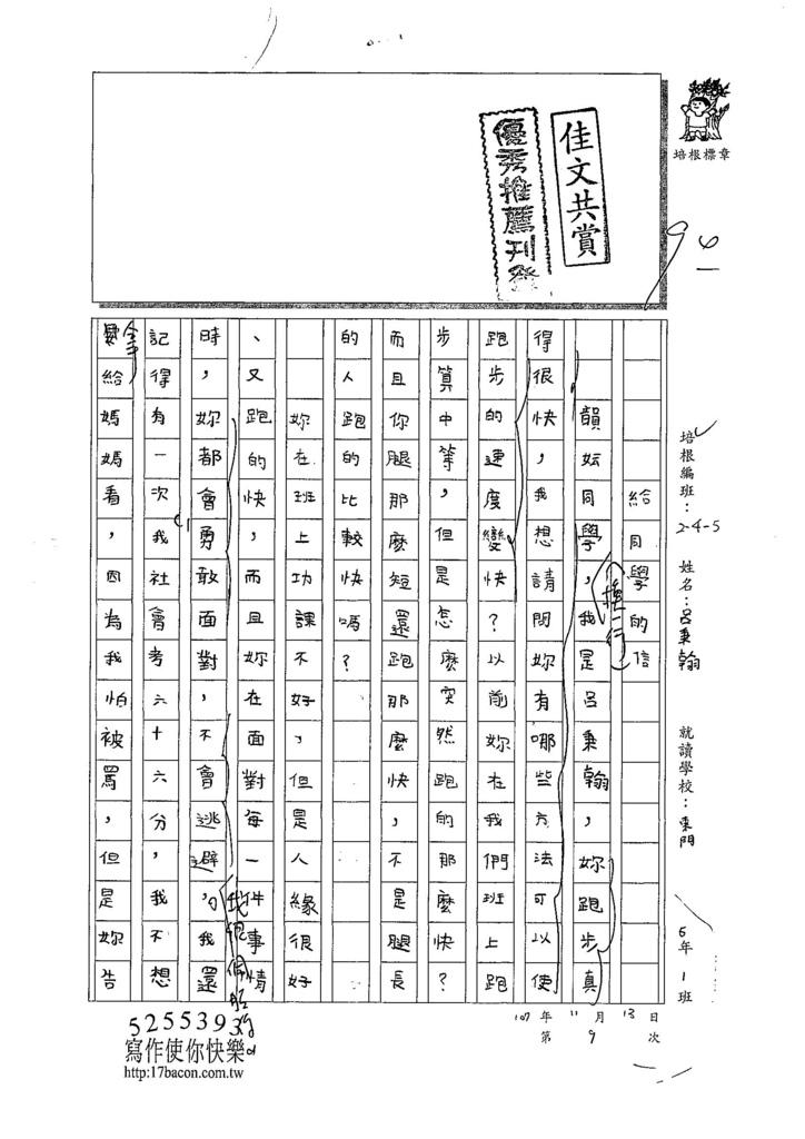 107W5209呂秉翰 (1).jpg