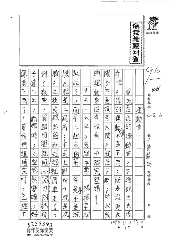107W6210黃羣茵 (1).jpg