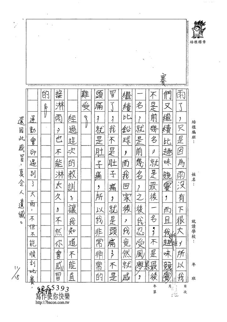107W6210黃羣茵 (2).jpg