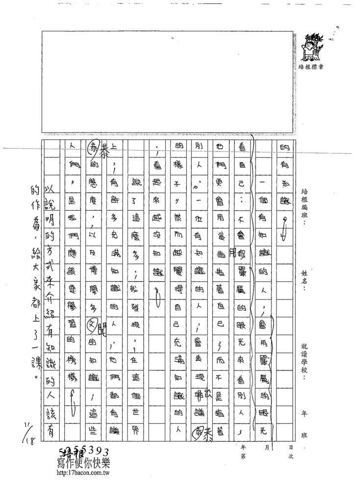 107W6210林宜靚 (2).jpg