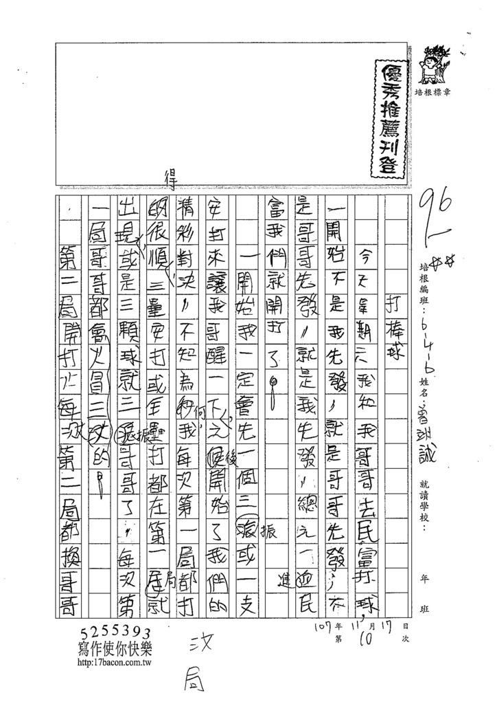 107W6210曾翊誠 (1).jpg