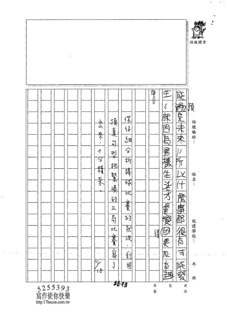 107W6210曾翊誠 (3).jpg