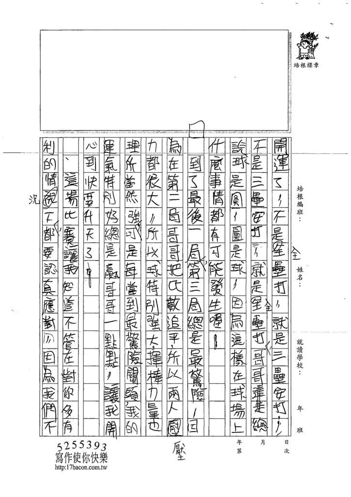 107W6210曾翊誠 (2).jpg