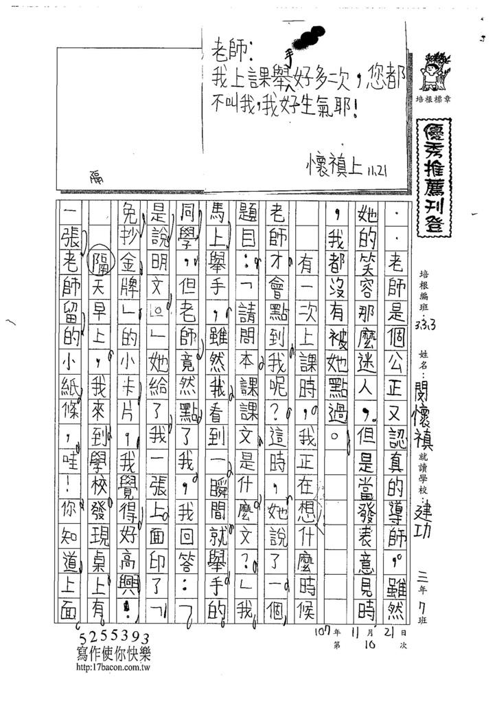 107W3210閔懷禛 (1).jpg
