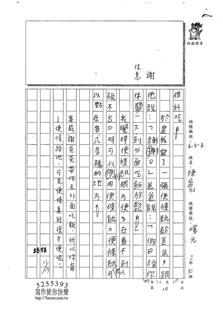 107W3210陳盈羽 (2).jpg