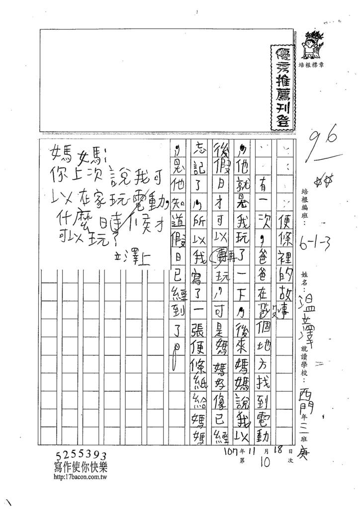 107W3210溫立澤 (1).jpg