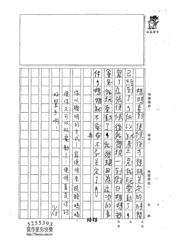 107W3210溫立澤 (2).jpg