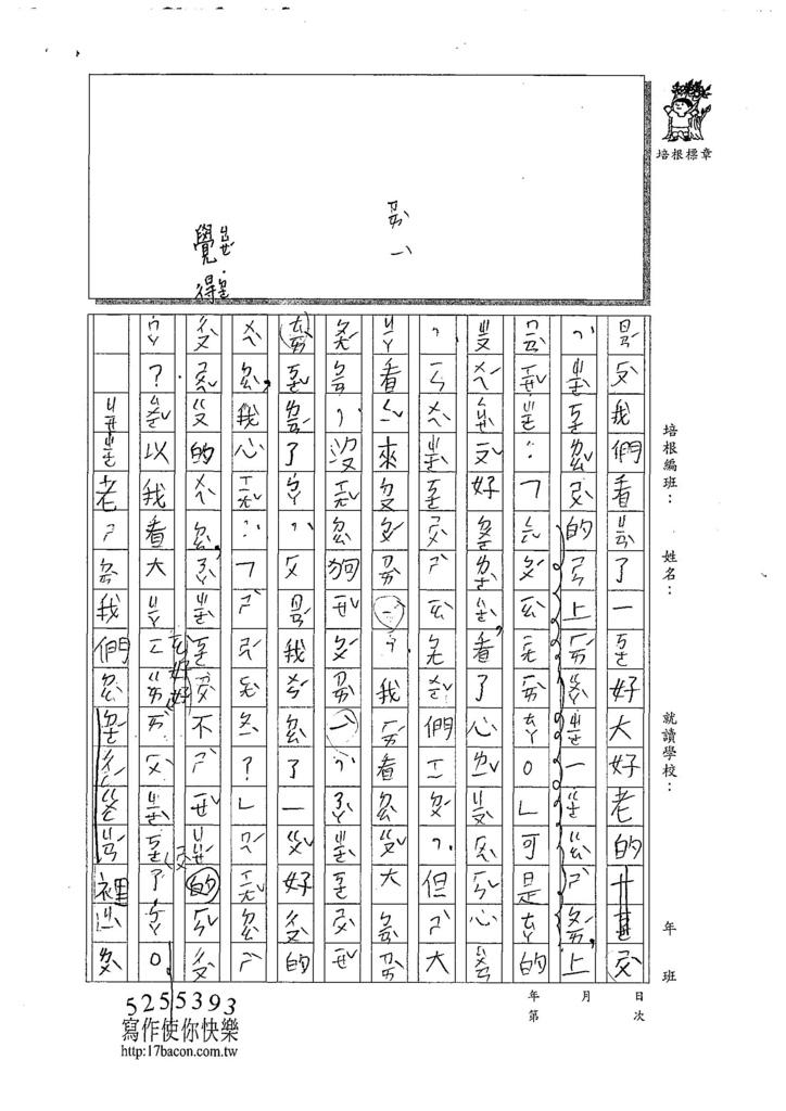 107W3210巫姵妮 (2).jpg