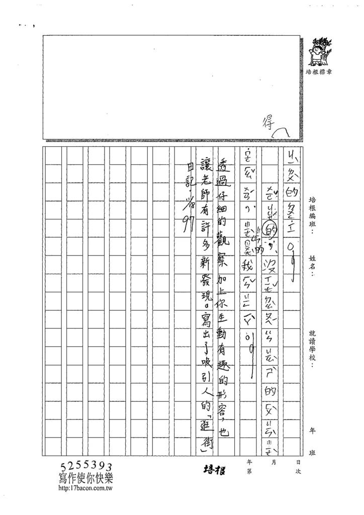 107W3210巫姵妮 (4).jpg