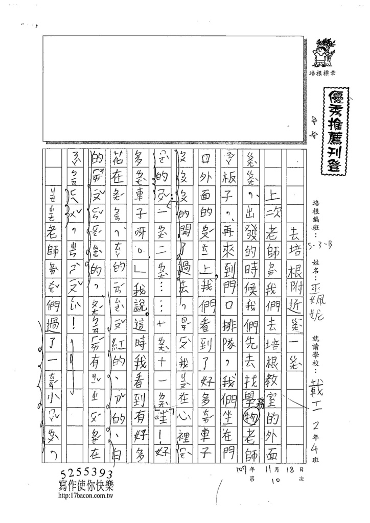 107W3210巫姵妮 (1).jpg