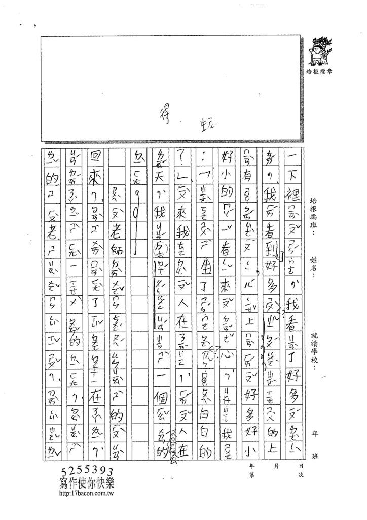 107W3210巫姵妮 (3).jpg
