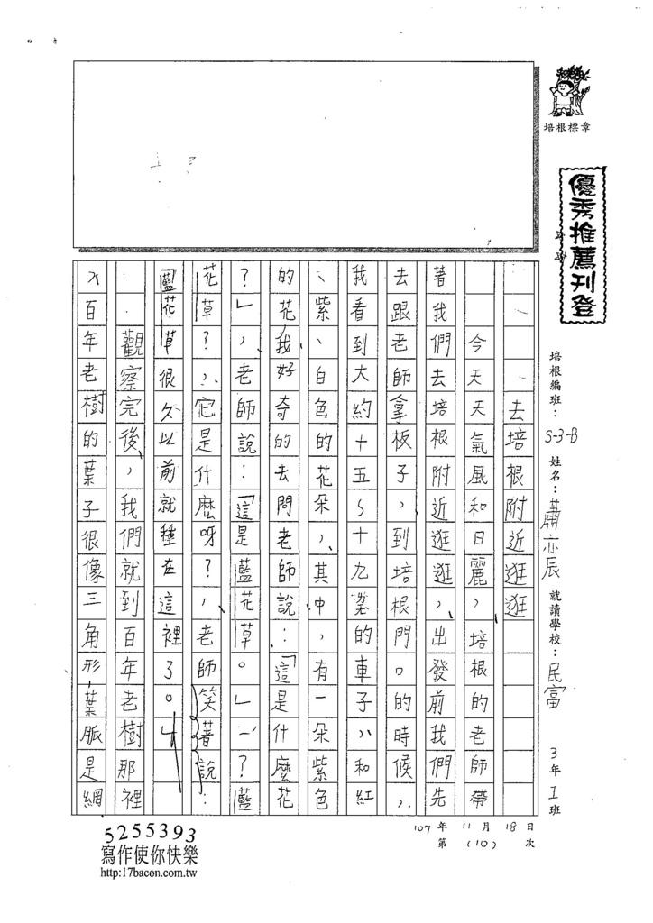 107W3210蕭亦辰 (1).jpg