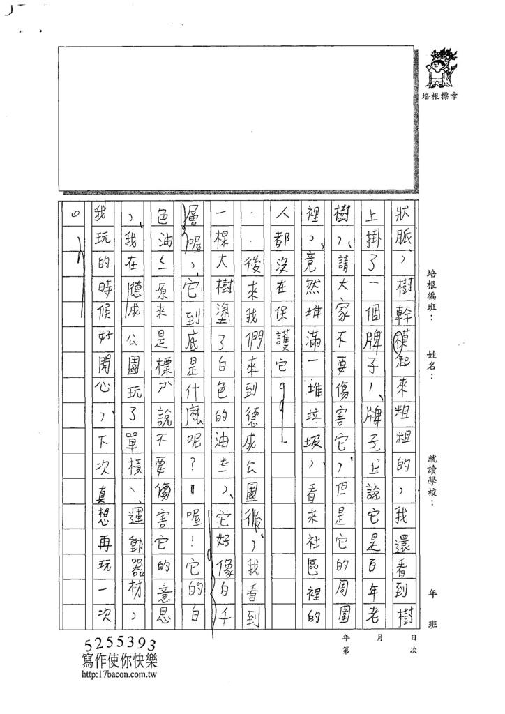 107W3210蕭亦辰 (2).jpg
