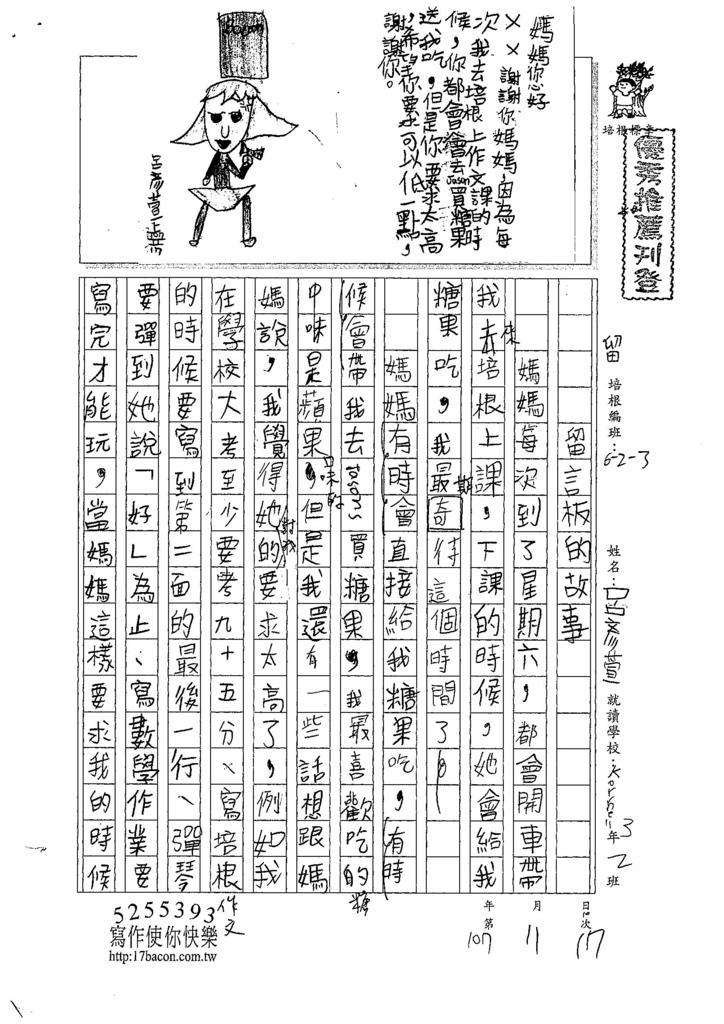 107W3210呂彥萱 (1).jpg