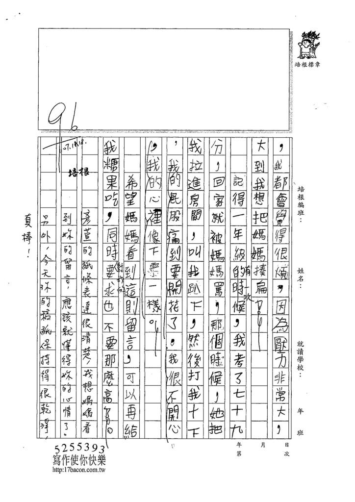 107W3210呂彥萱 (2).jpg
