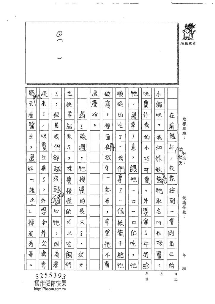 107W6209吳瑄綸 (2).jpg