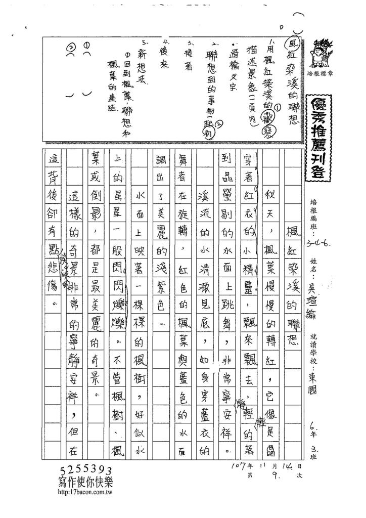 107W6209吳瑄綸 (1).jpg
