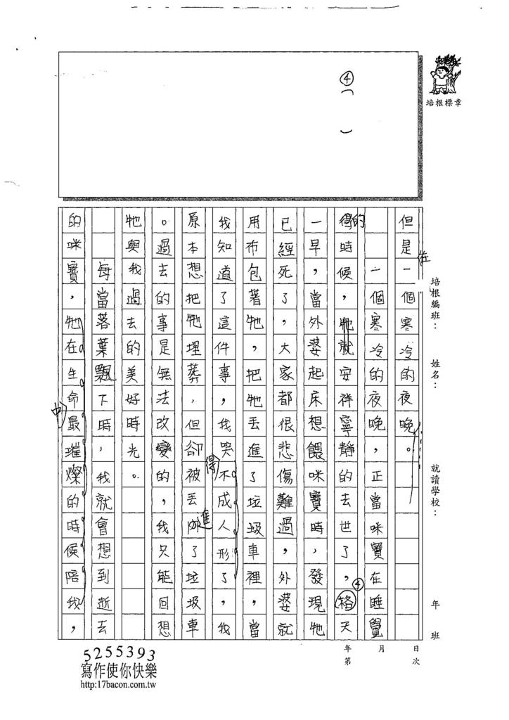 107W6209吳瑄綸 (3).jpg
