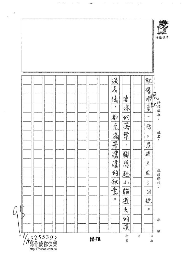 107W6209吳瑄綸 (4).jpg