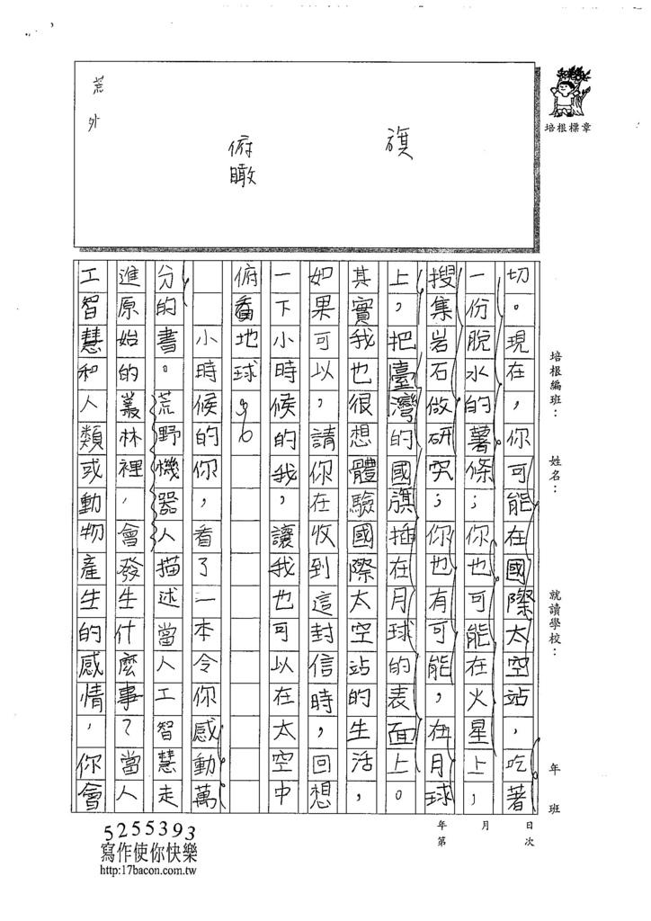 107W5209郭佳穎 (2).jpg