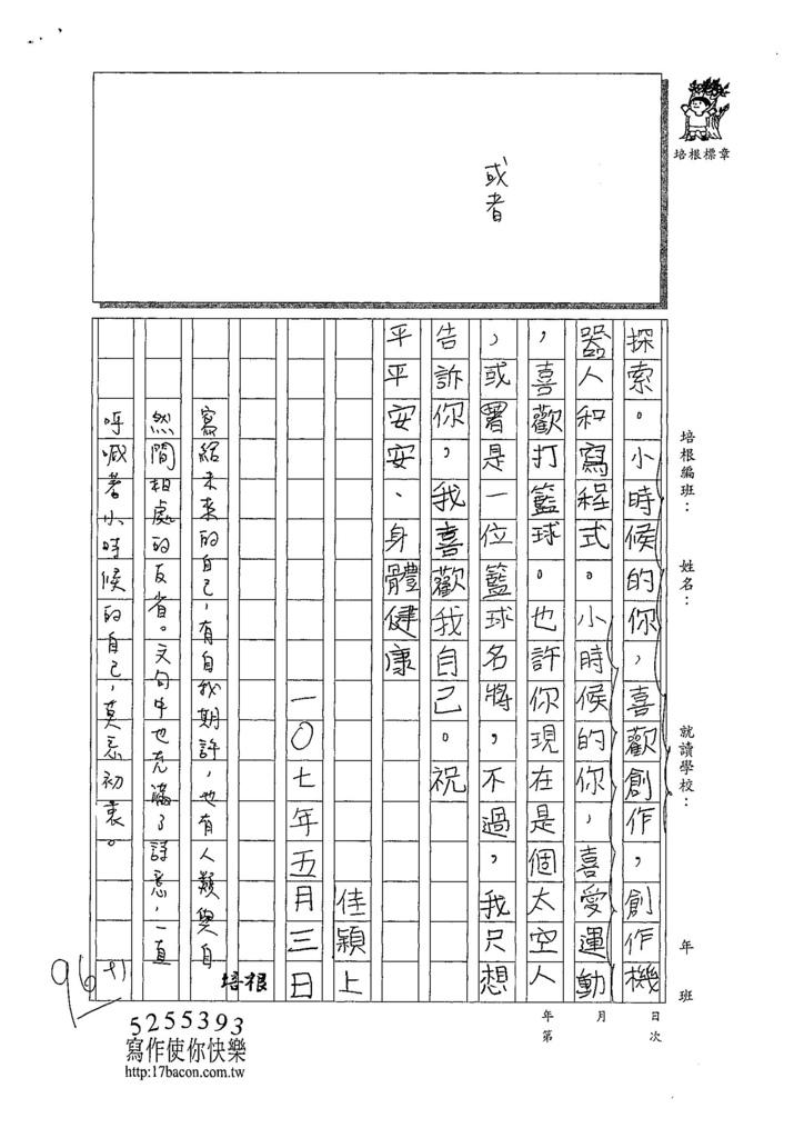 107W5209郭佳穎 (4).jpg