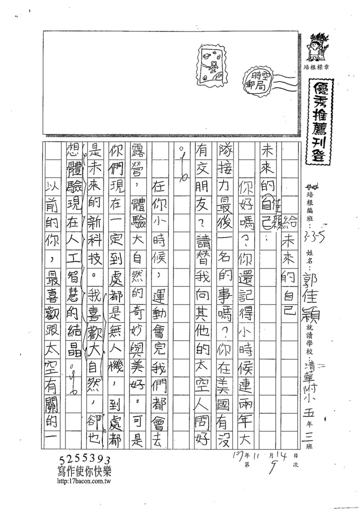 107W5209郭佳穎 (1).jpg