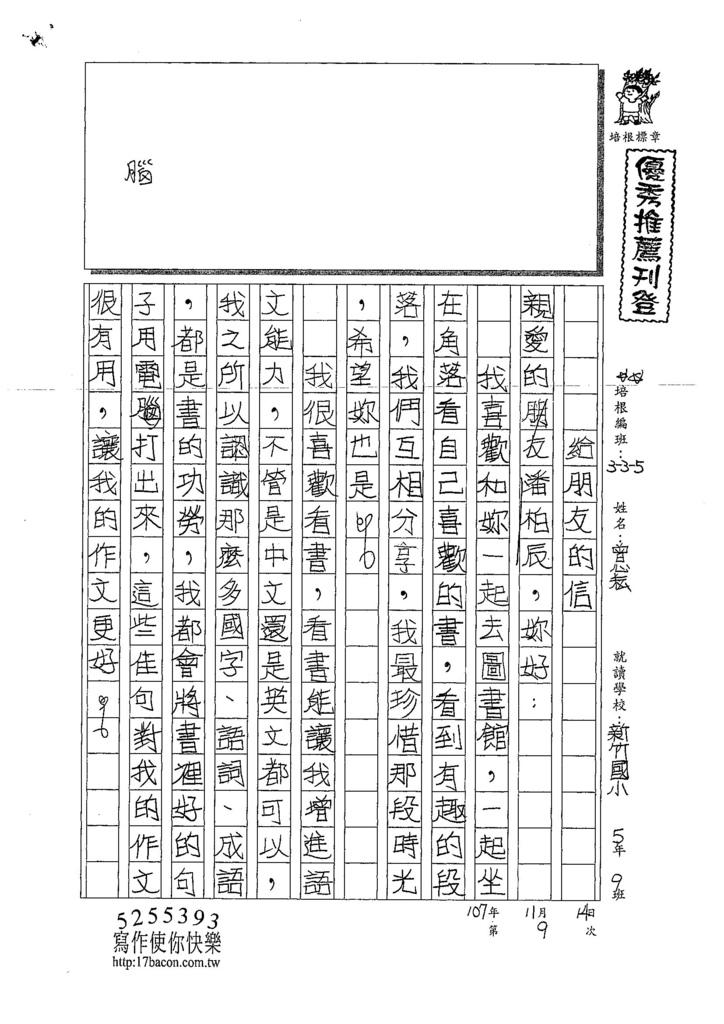 107W5209曾心耘 (1).jpg