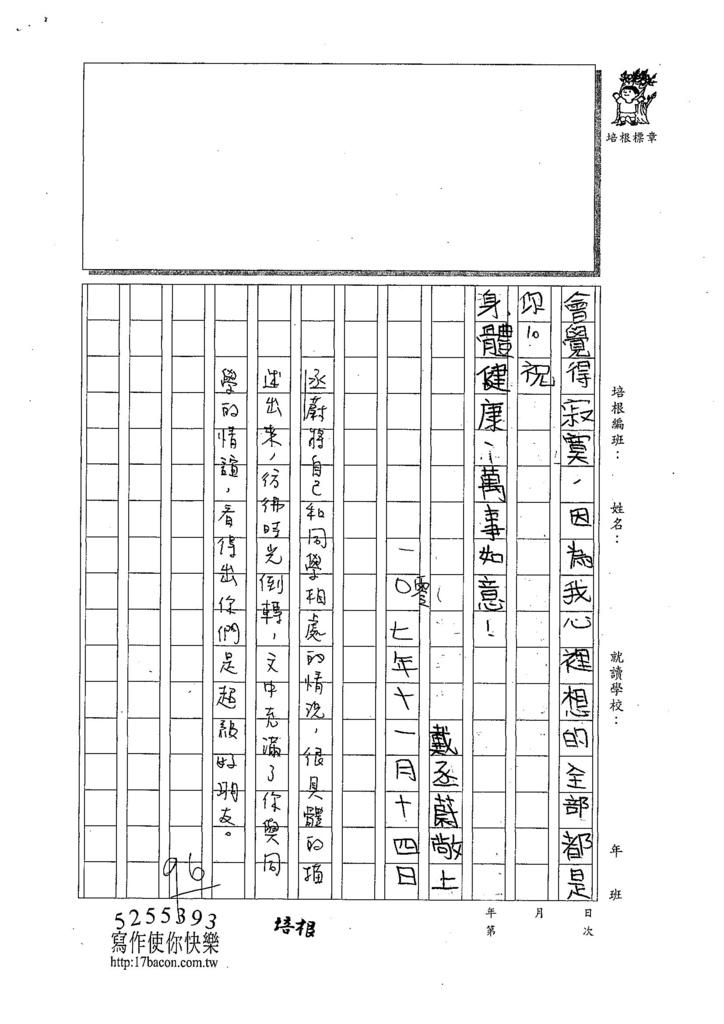 107W5209戴丞蔚 (3).jpg