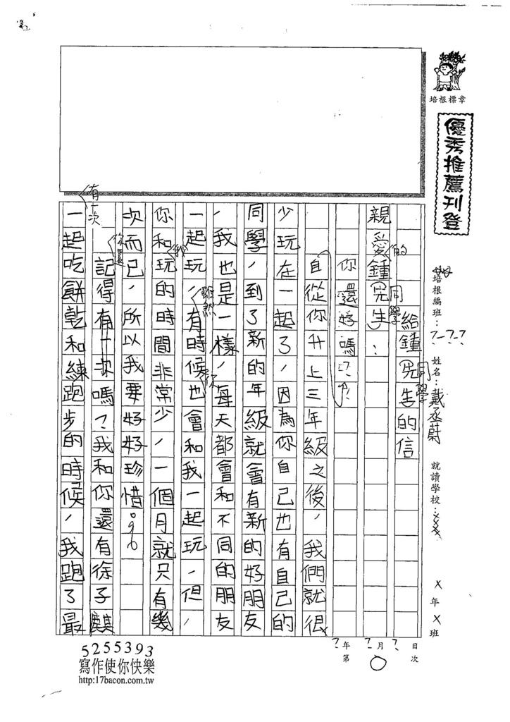 107W5209戴丞蔚 (1).jpg