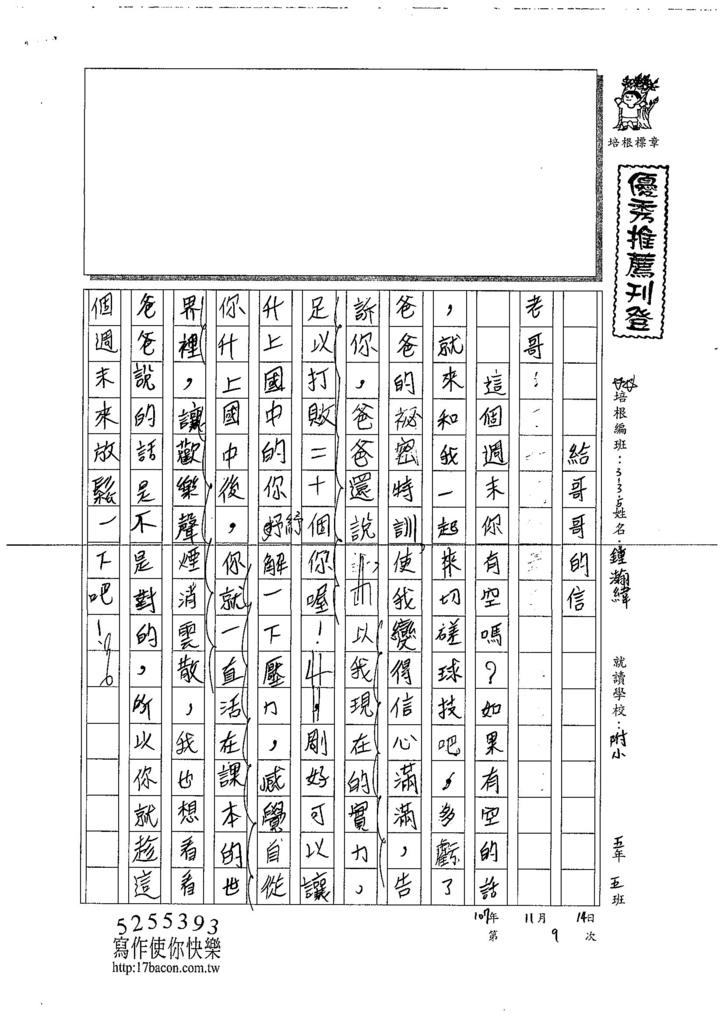 107W5209鍾瀚緯 (1).jpg
