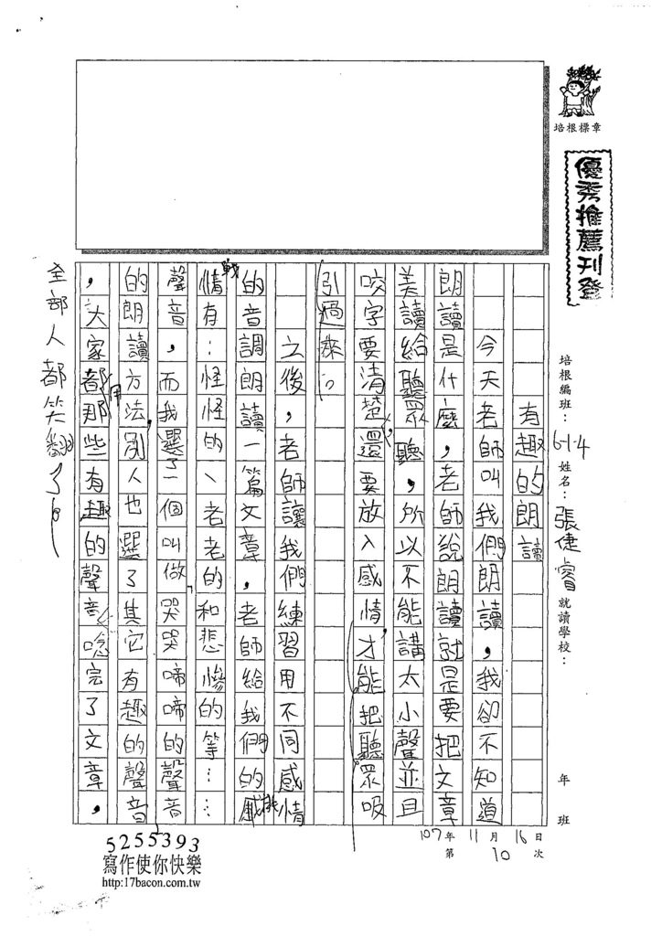 107W4210張倢睿 (1).jpg