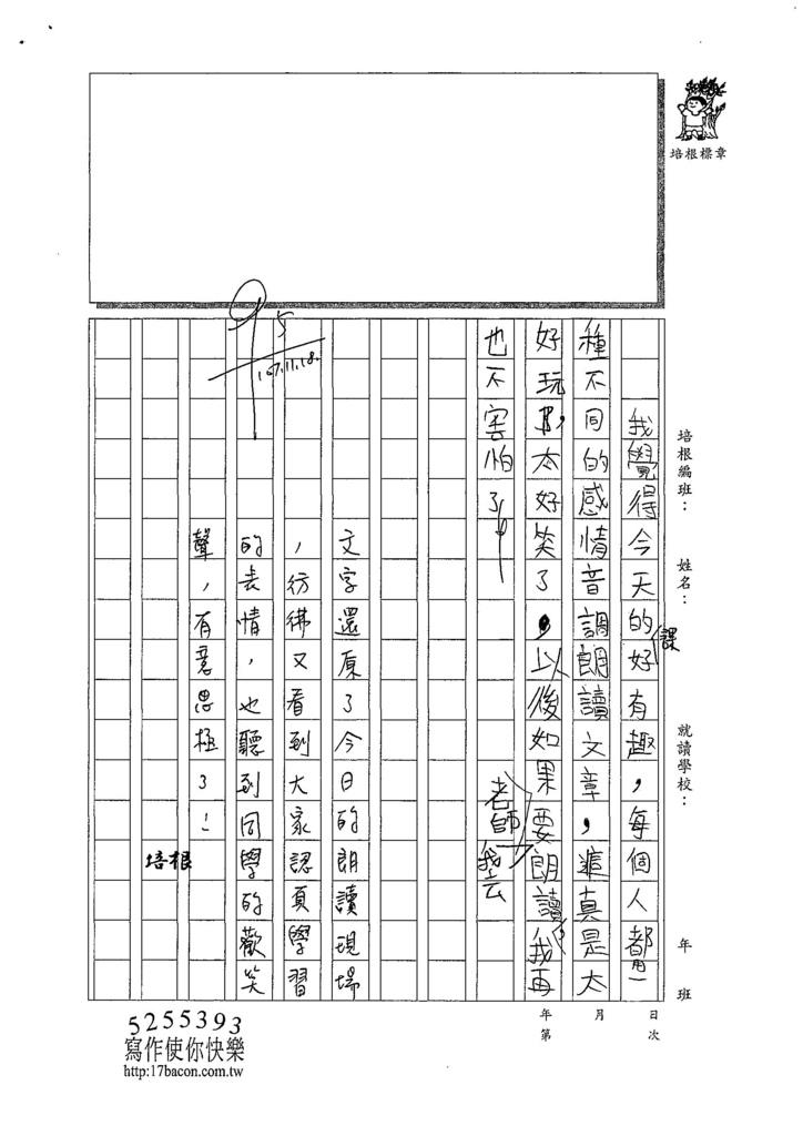 107W4210張倢睿 (2).jpg