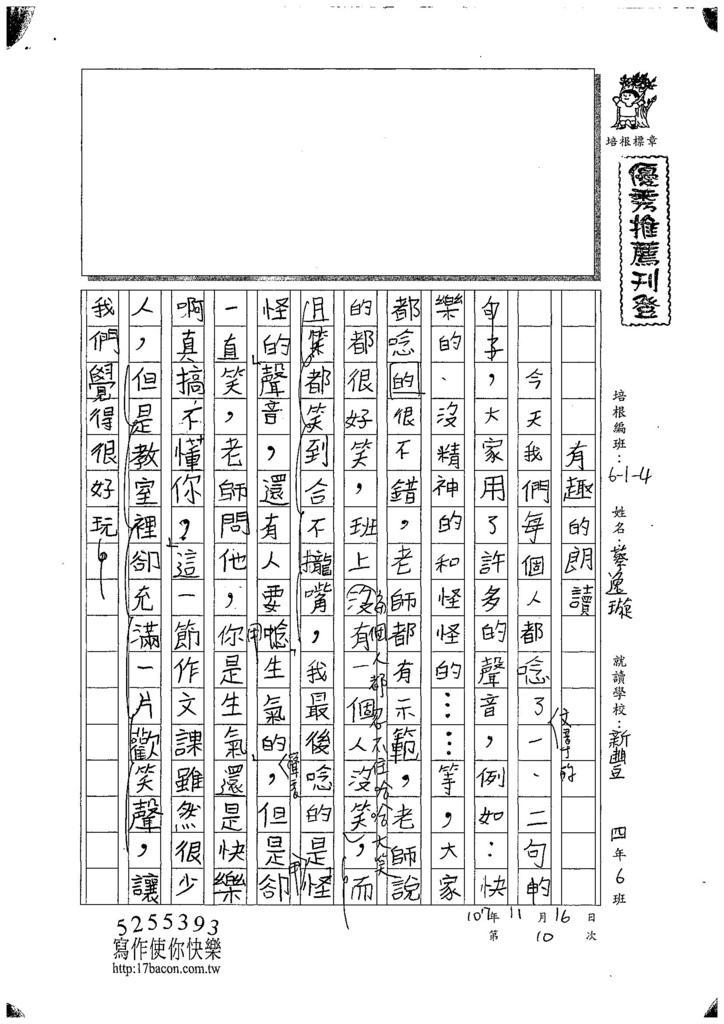107W4210蔡逸璇 (1).jpg