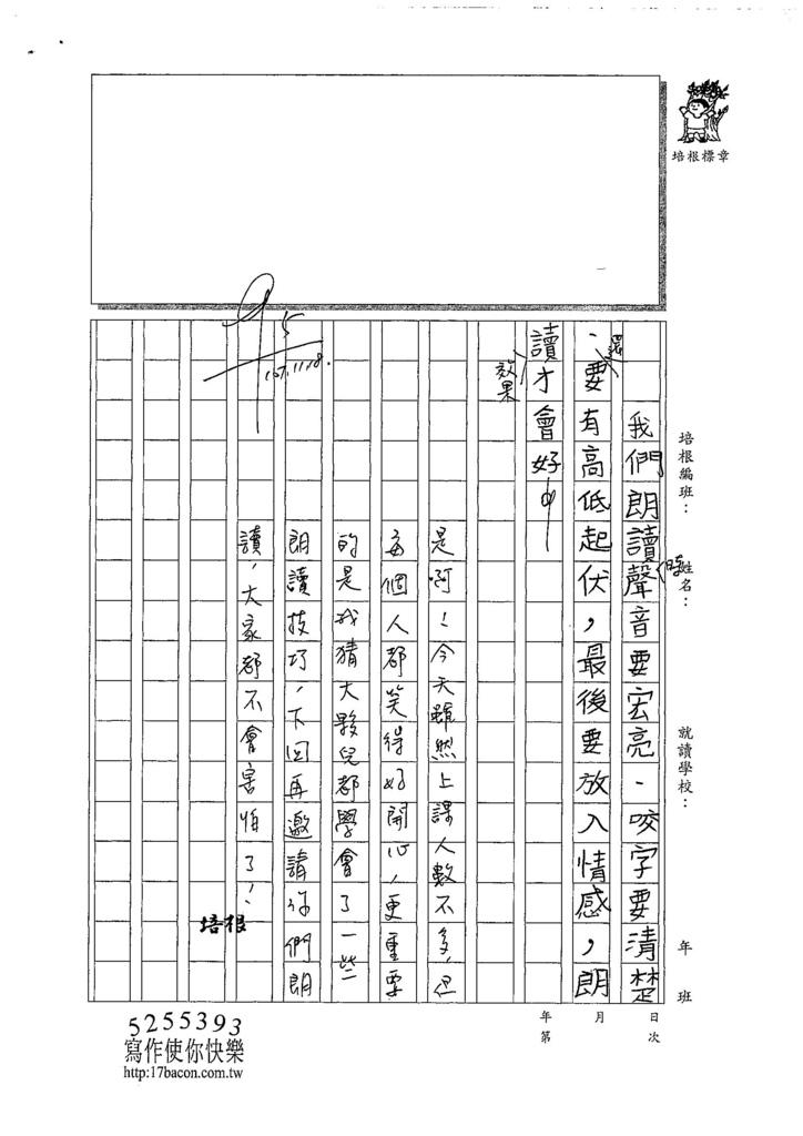 107W4210蔡逸璇 (2).jpg