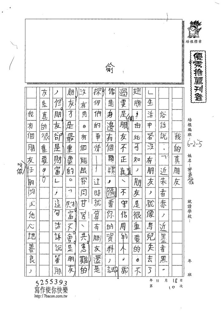 107W5210林英宬 (1).jpg