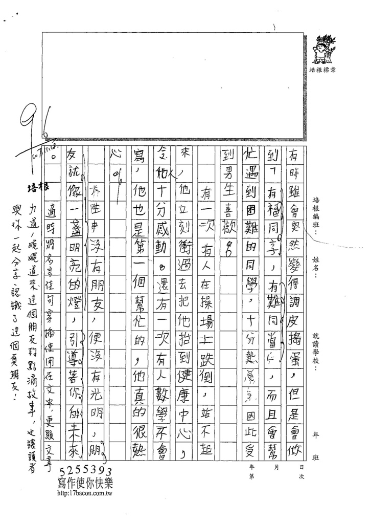 107W5210林英宬 (2).jpg