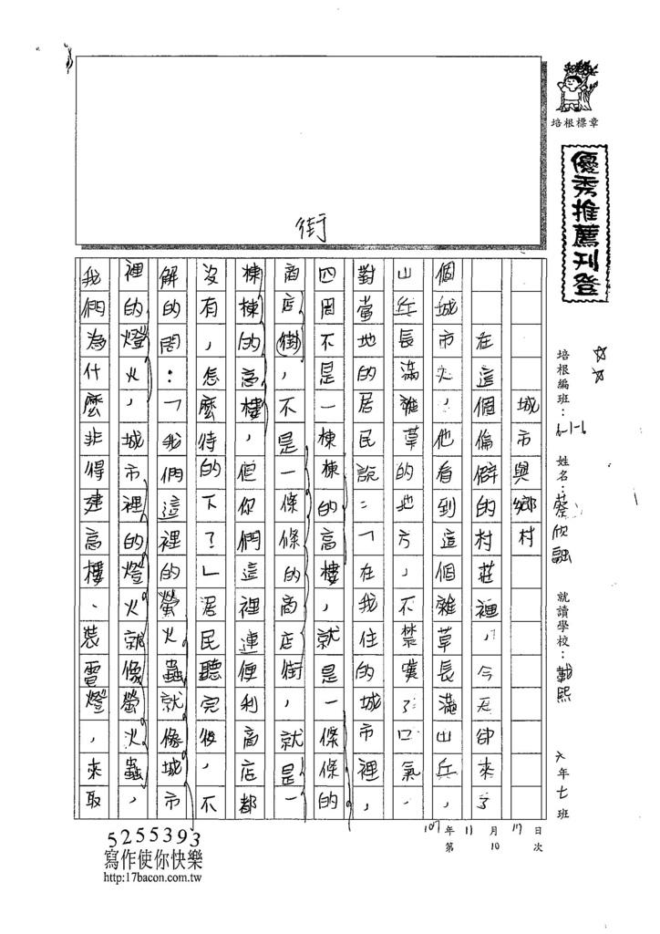 107W6210蔡欣融 (1).jpg