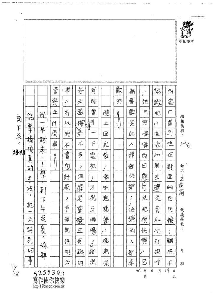 107W6210史家俞 (2).jpg