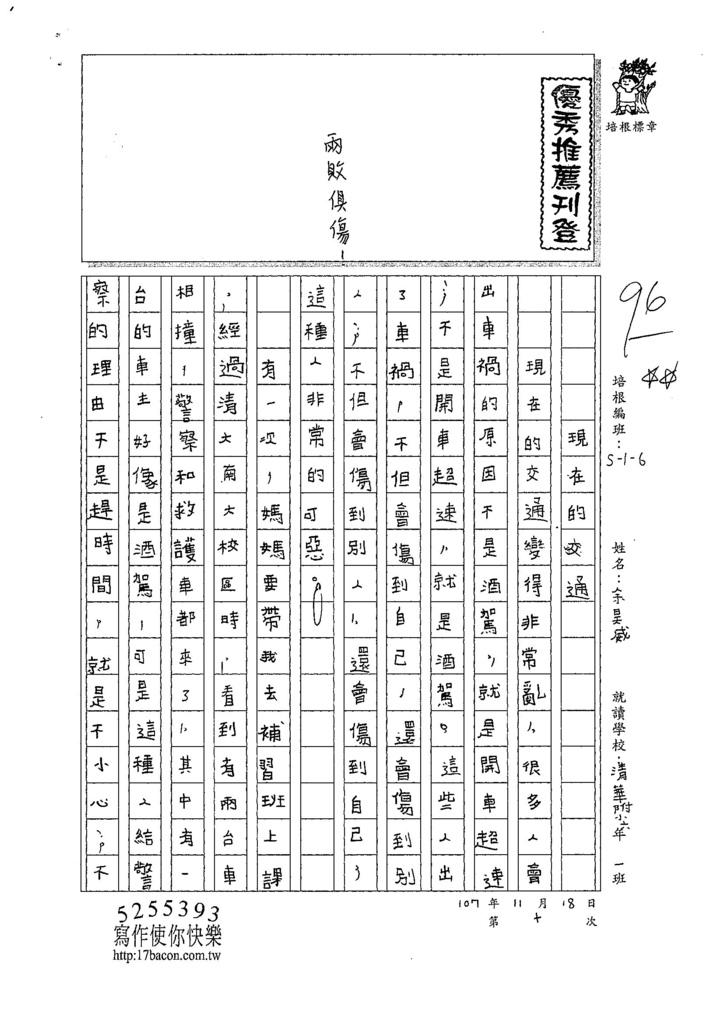 107W6210余昊威 (1).jpg