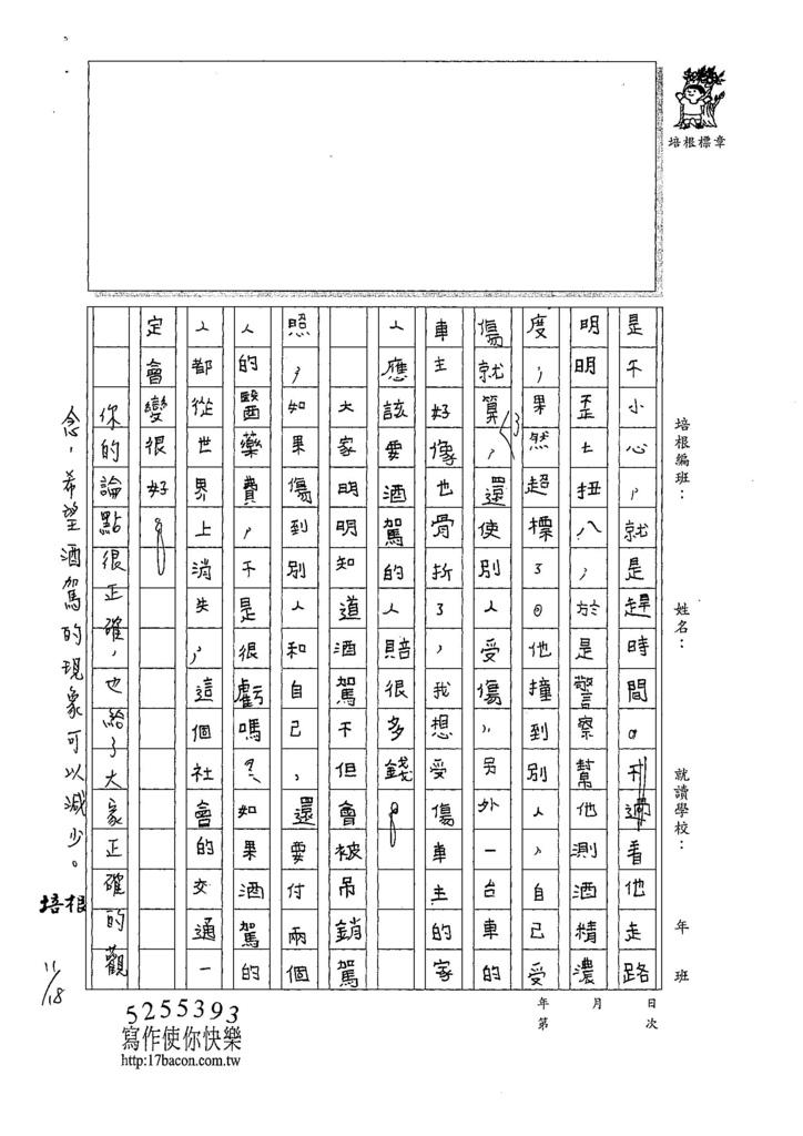 107W6210余昊威 (2).jpg