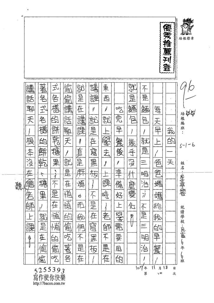 107W6210李亭蓉 (1).jpg